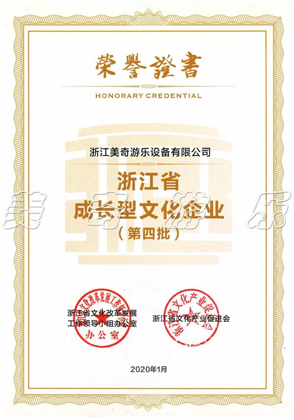 """千赢手机app下载官网游乐获评""""省级成长型文化企业""""荣誉"""
